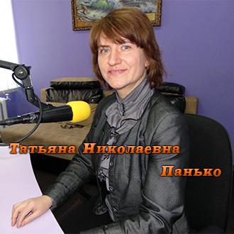 Татьяна Николаевна Панько